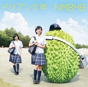 12th Single 「ドリアン少年」|ディスコグラフィー|NMB48公式サイト