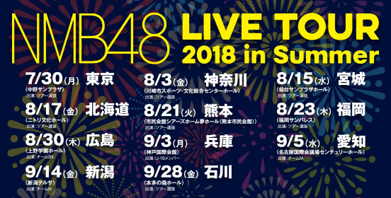NMB48 LIVE TOUR 2018 in Summer
