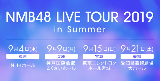 NMB48 LIVE TOUR 2019 in Summer
